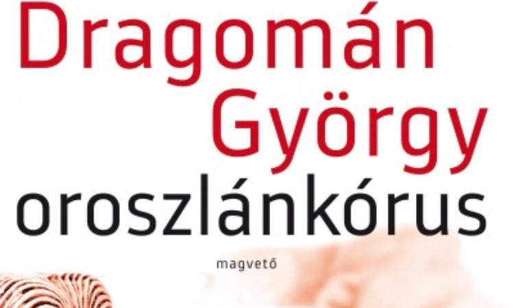 Dragomán György: Oroszlánkórus
